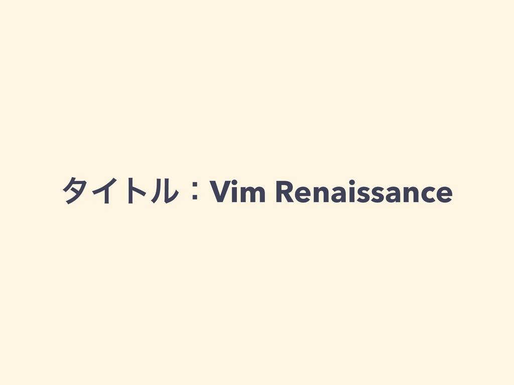 λΠτϧɿVim Renaissance