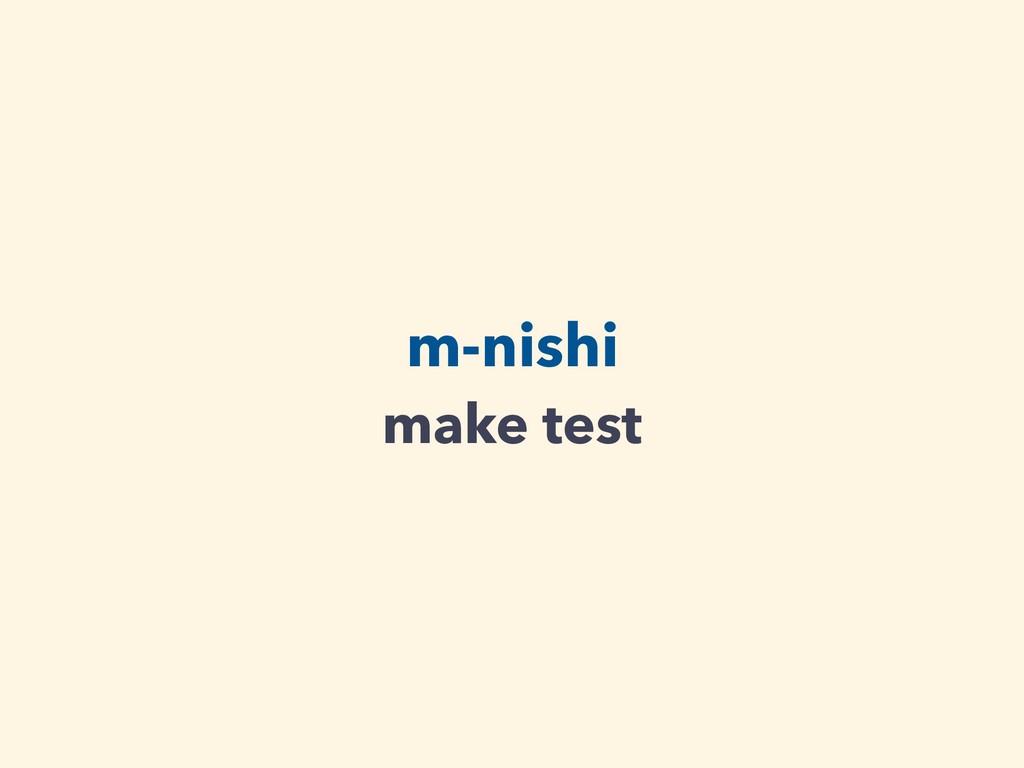 m-nishi make test