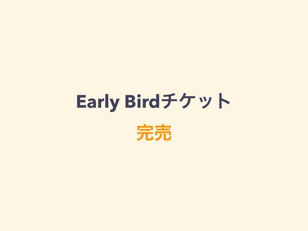 Early Birdνέοτ ച