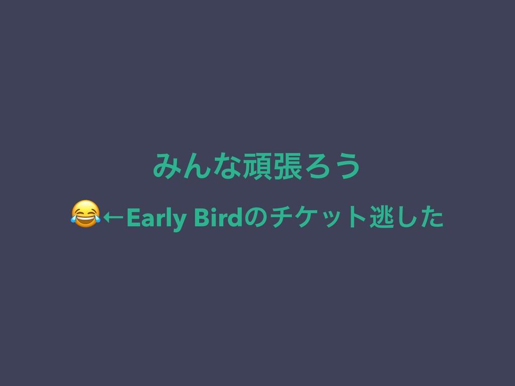 ΈΜͳؤுΖ͏ ←Early Birdͷνέοτಀͨ͠
