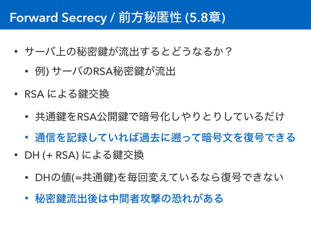 Forward Secrecy / લํൿಗੑ (5.8ষ) • αʔό্ͷൿີ伴͕ྲྀग़͢Δͱ...