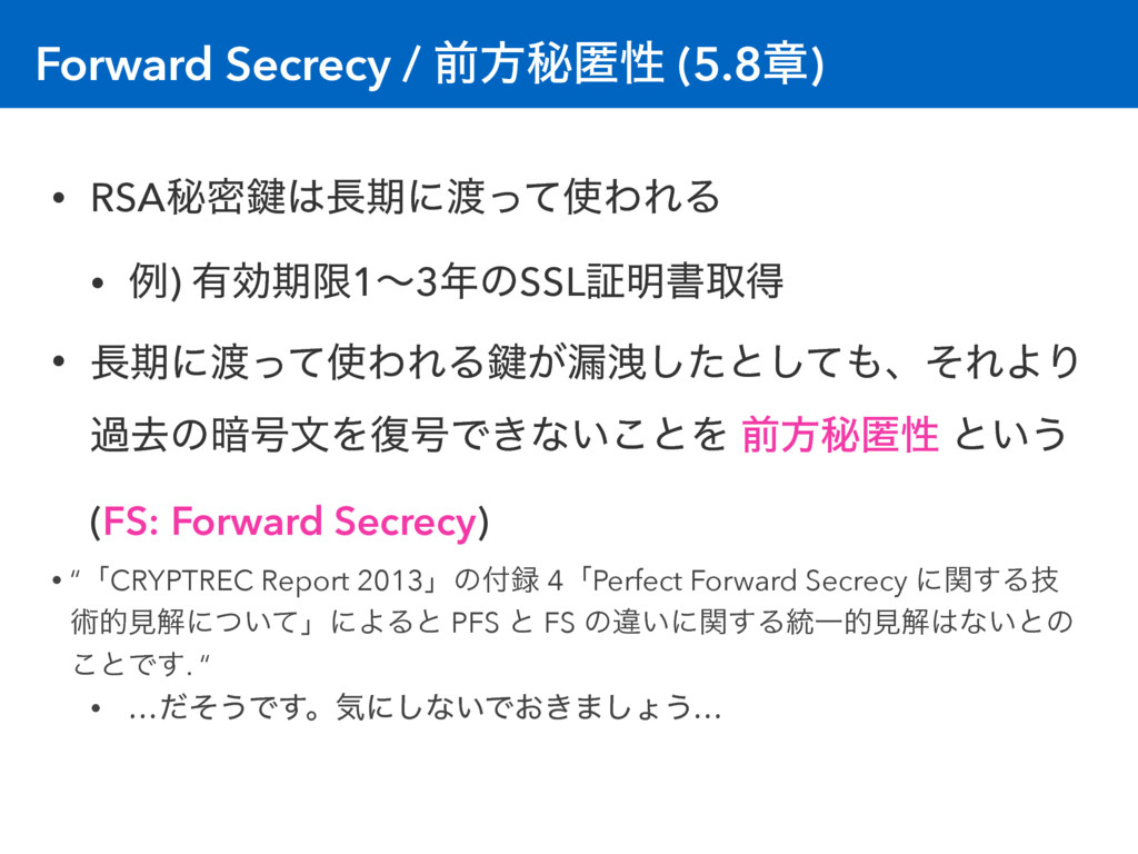 Forward Secrecy / લํൿಗੑ (5.8ষ) • RSAൿີ伴͸௕ظʹ౉ͬͯ࢖...
