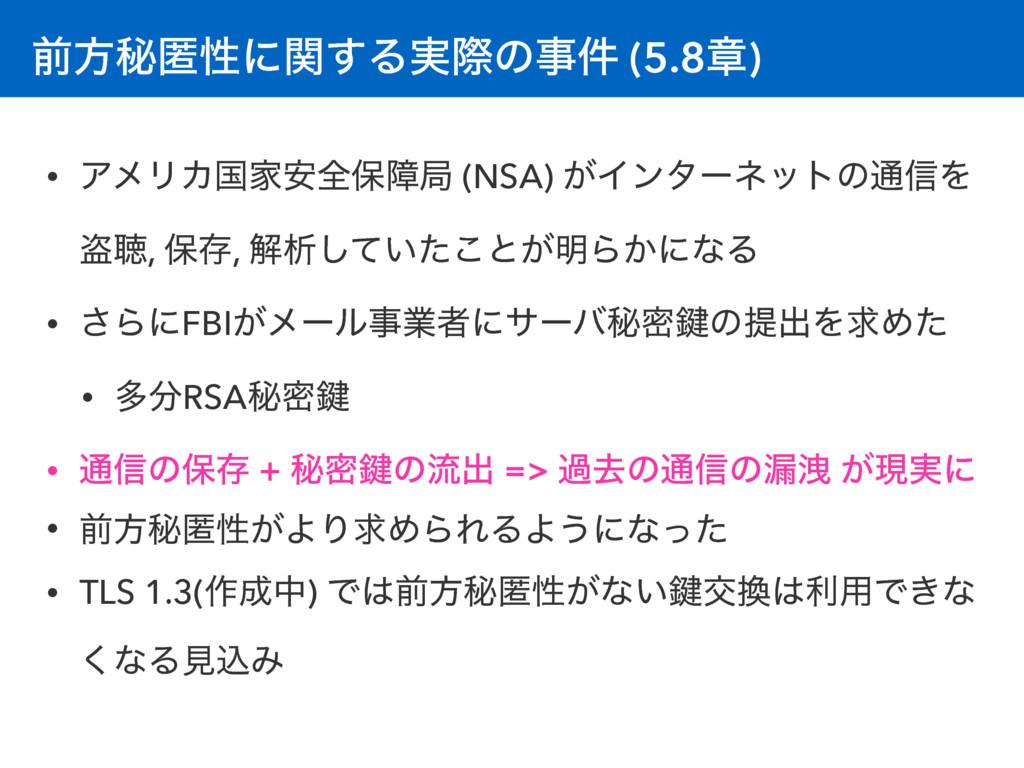 લํൿಗੑʹؔ͢Δ࣮ࡍͷ݅ (5.8ষ) • ΞϝϦΧࠃՈ҆શอোہ (NSA) ͕Πϯλʔ...