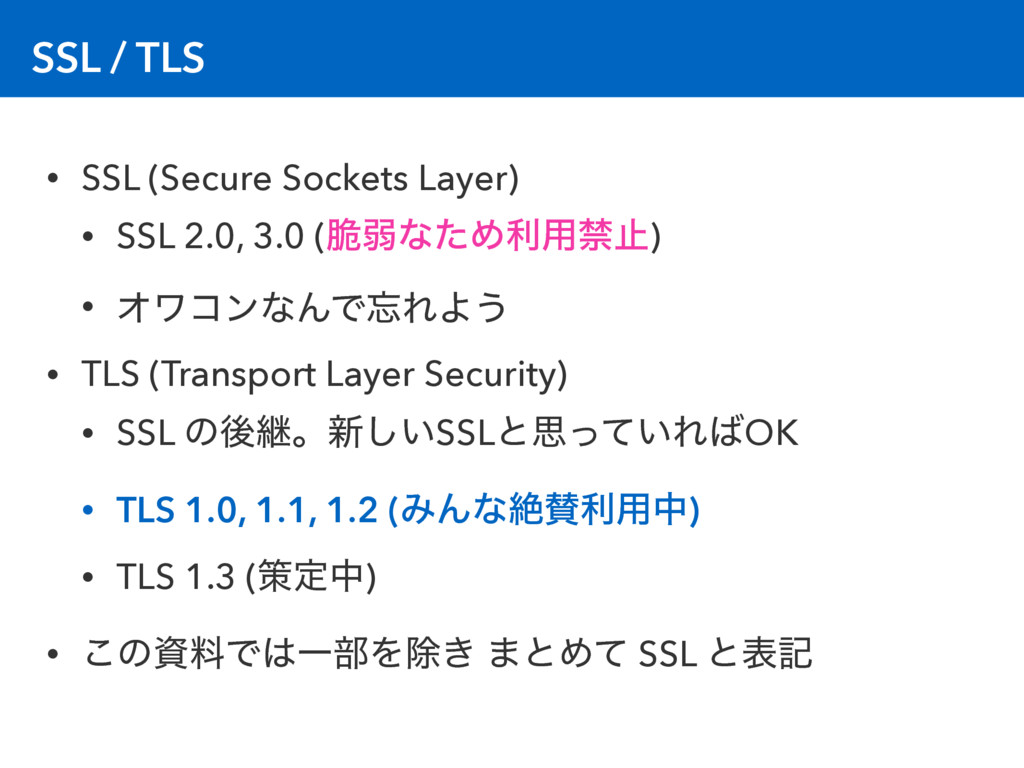 SSL / TLS • SSL (Secure Sockets Layer) • SSL 2....