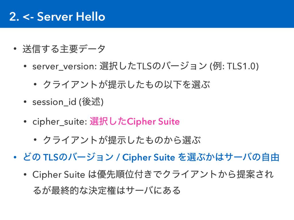 2. <- Server Hello • ૹ৴͢Δओཁσʔλ • server_version...