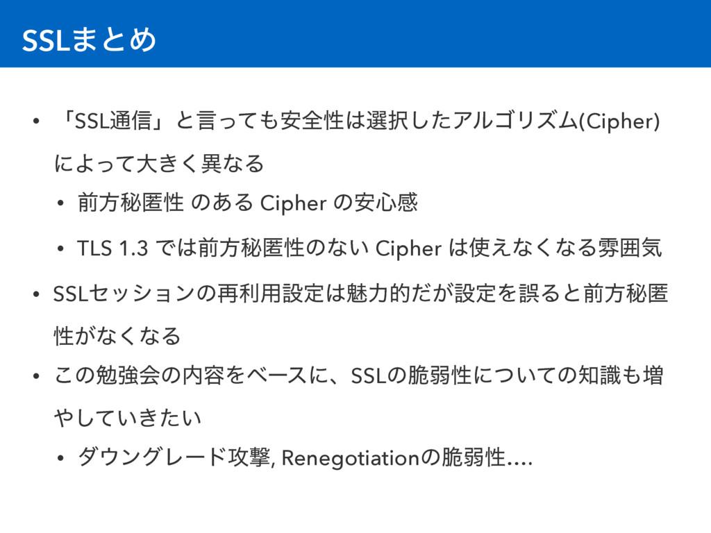 SSL·ͱΊ • ʮSSL௨৴ʯͱݴͬͯ҆શੑબͨ͠ΞϧΰϦζϜ(Cipher) ʹΑͬ...