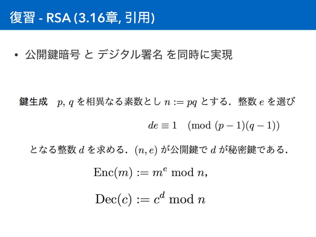 ෮श - RSA (3.16ষ, Ҿ༻) • ެ։伴҉߸ ͱ σδλϧॺ໊ Λಉʹ࣮ݱ