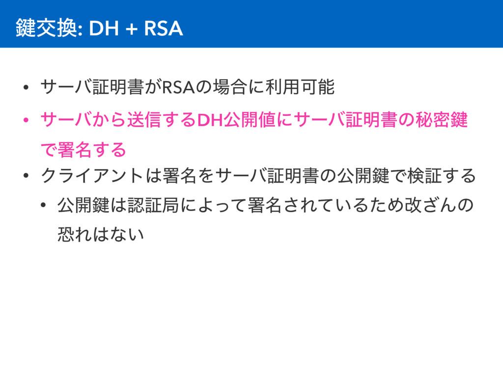 伴ަ: DH + RSA • αʔόূ໌ॻ͕RSAͷ߹ʹར༻Մ • αʔό͔Βૹ৴͢ΔD...