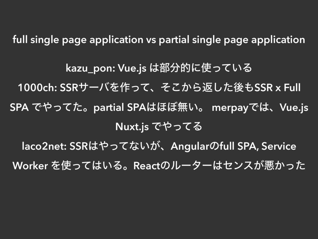 full single page application vs partial single ...