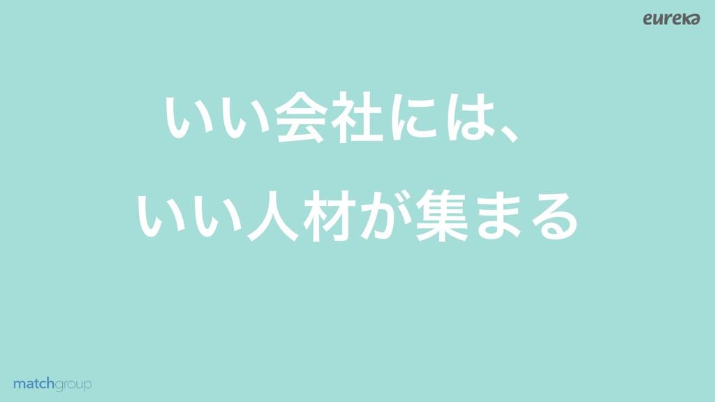 ͍͍ձࣾʹɺ ͍͍ਓࡐ͕ू·Δ