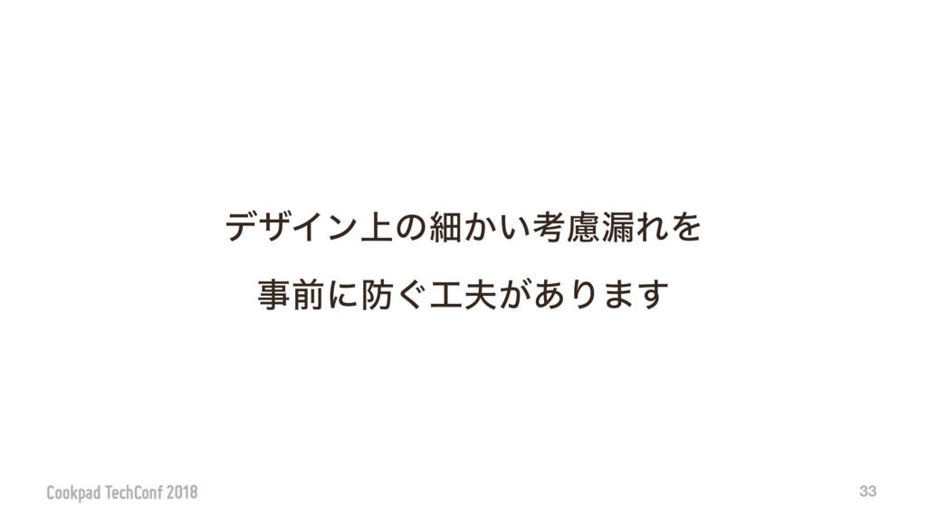 33 σβΠϯ্ͷࡉ͔͍ߟྀ࿙ΕΛ ࣄલʹ͙͕͋Γ·͢