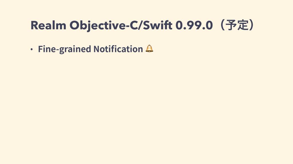Realm Objective-C/Swift 0.99.0ʢ༧ఆʣ ˖ 'JOFHSBJO...