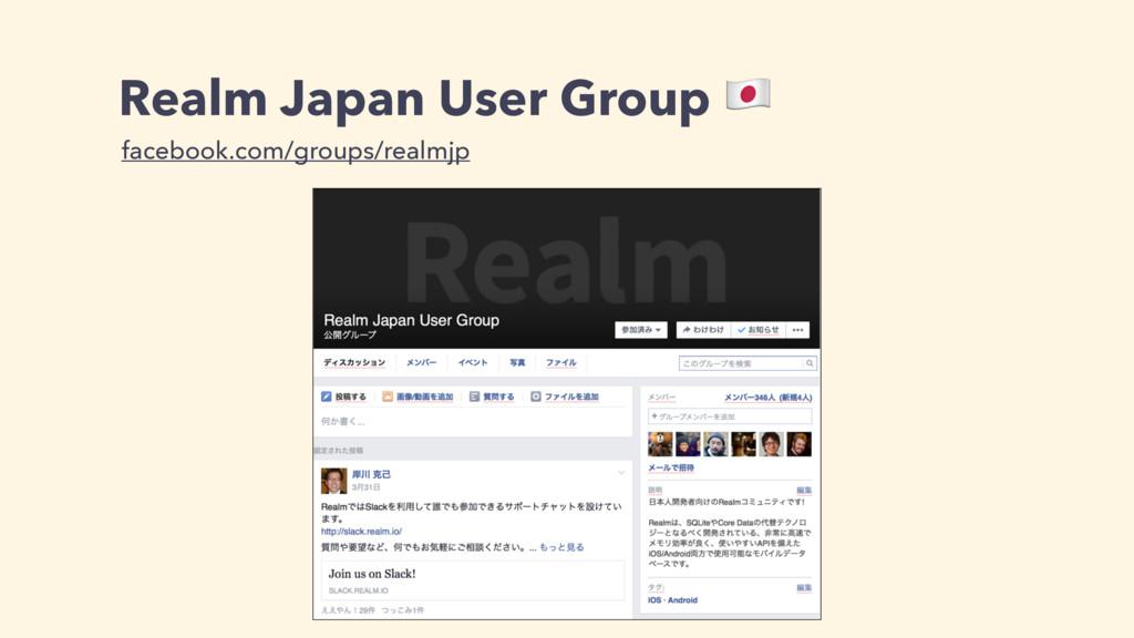 "Realm Japan User Group "" facebook.com/groups/re..."