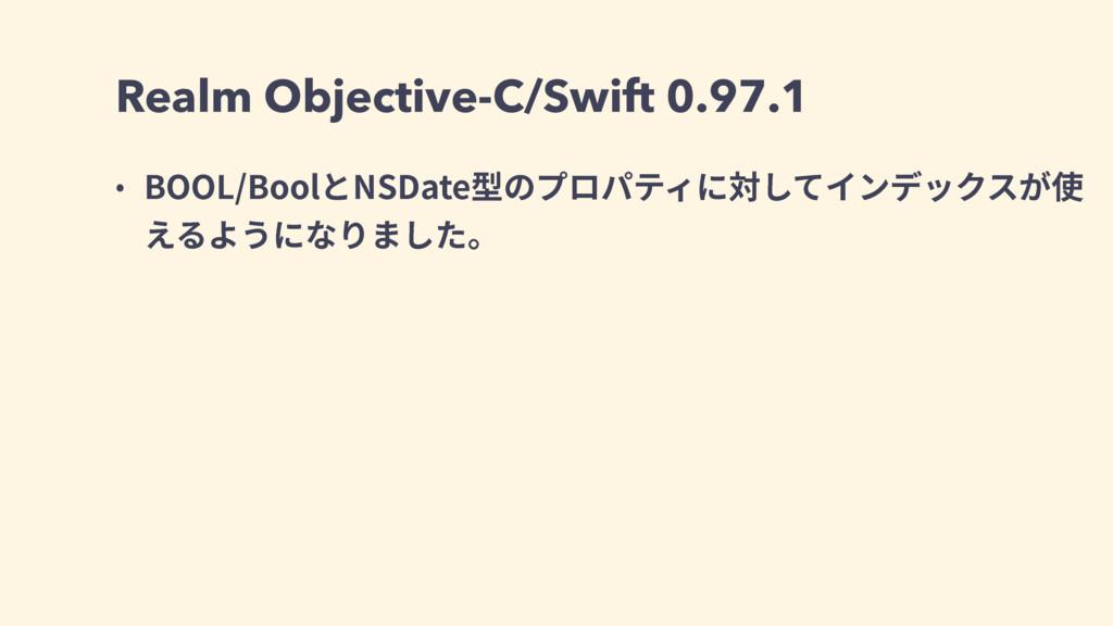 Realm Objective-C/Swift 0.97.1 ˖ #00-#PPMה/4%B...