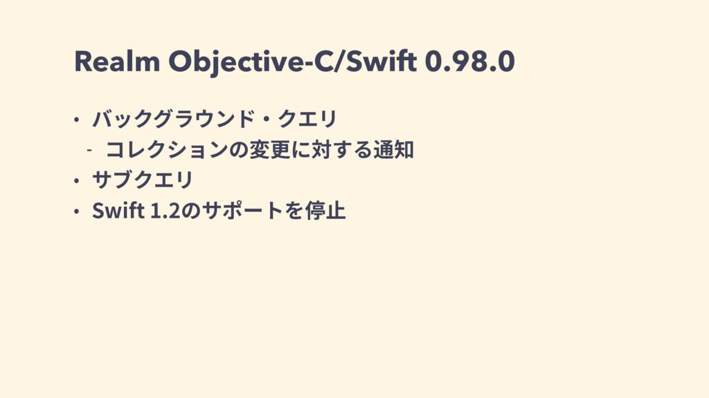 Realm Objective-C/Swift 0.98.0 ˖ غحؙؚٓؐٝس٥ؙؒٔ ...