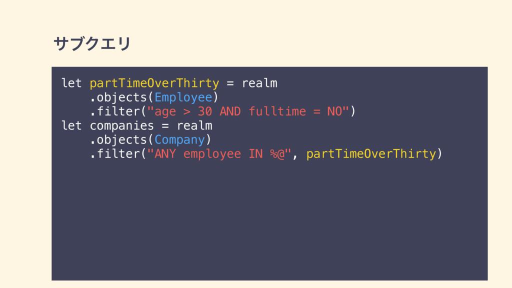 αϒΫΤϦ let partTimeOverThirty = realm .objects(E...