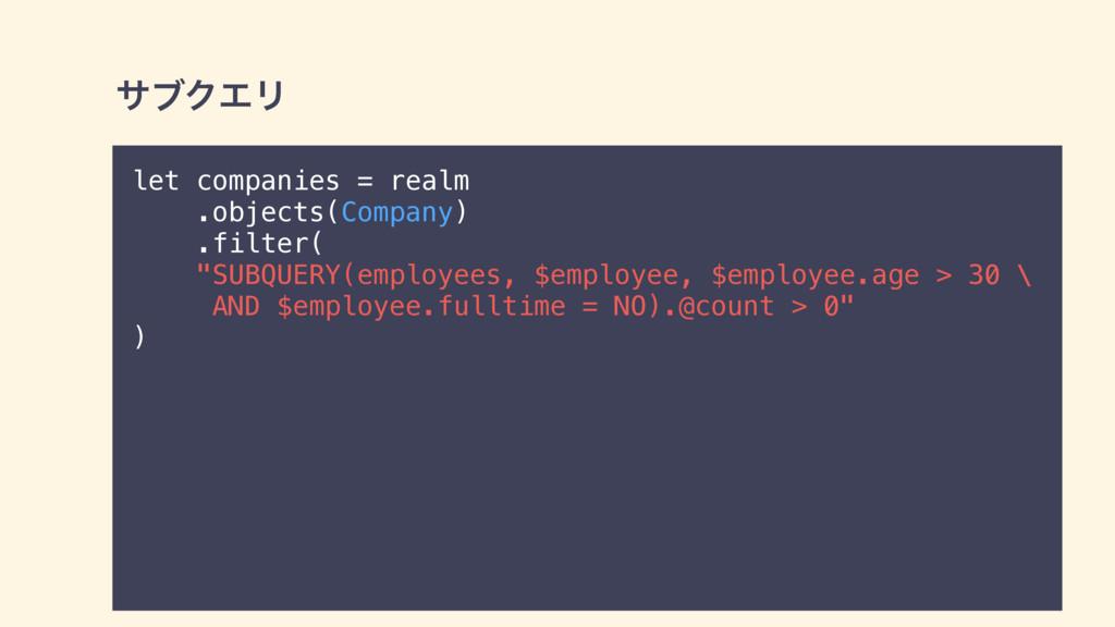 αϒΫΤϦ let companies = realm .objects(Company) ....