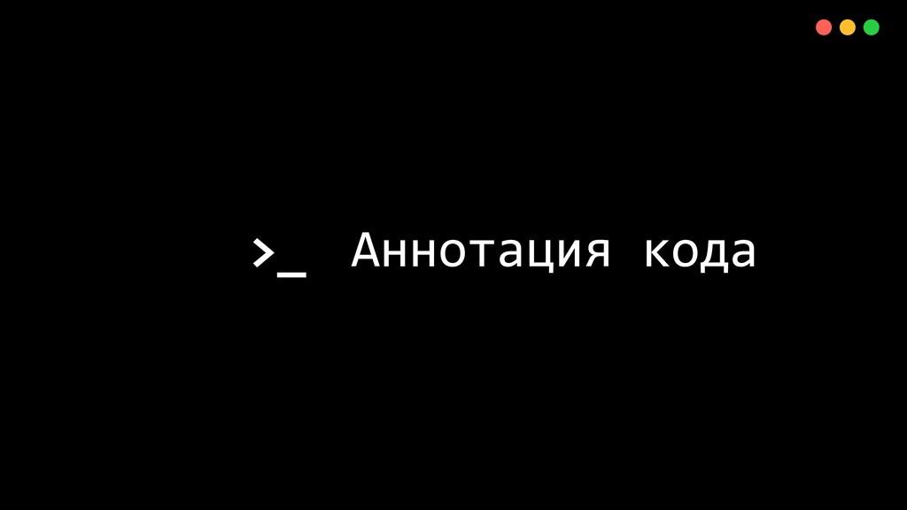 >_ X Аннотация кода
