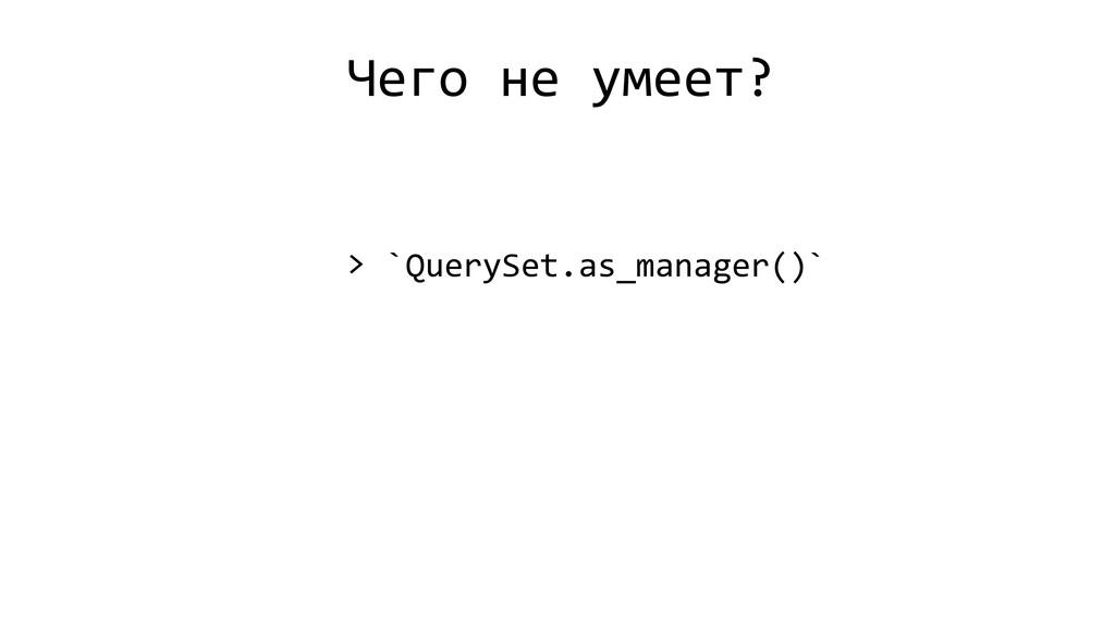Чего не умеет? > `QuerySet.as_manager()`