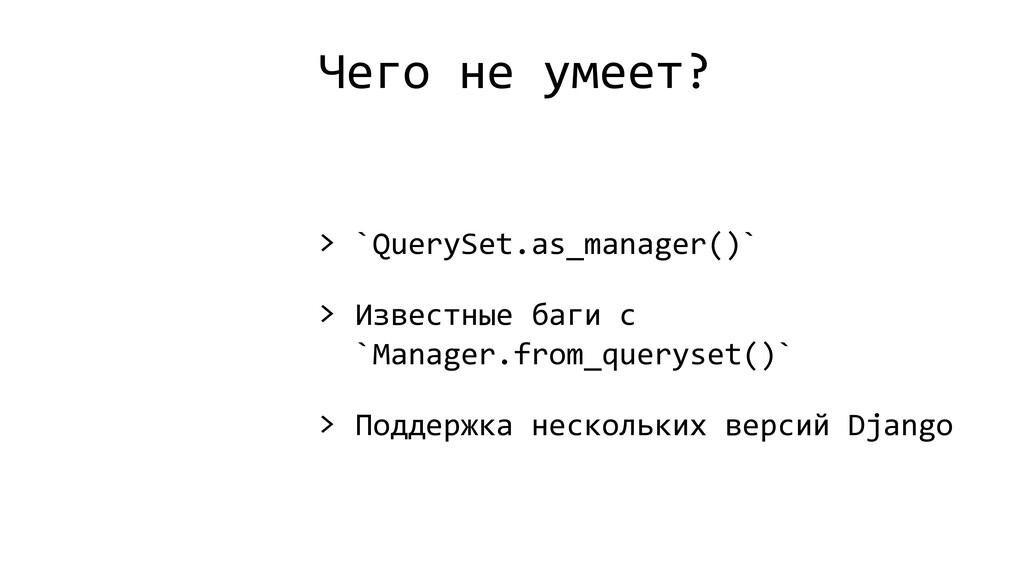 Чего не умеет? > `QuerySet.as_manager()` > Изве...