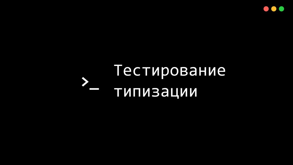 >_ X Тестирование типизации