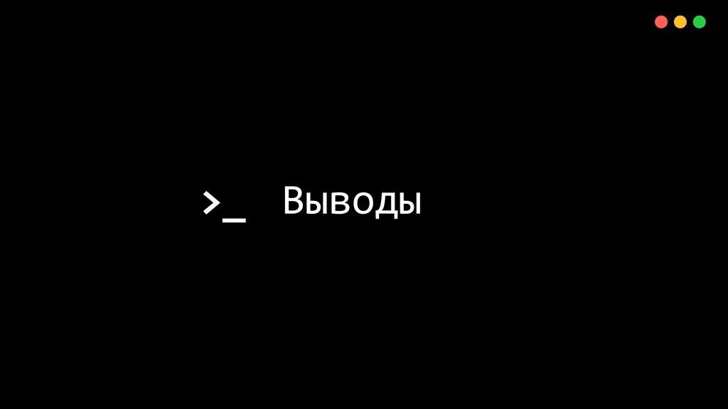 >_ X Выводы