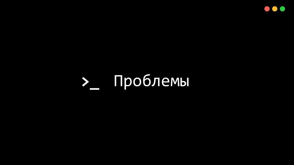 >_ X Проблемы