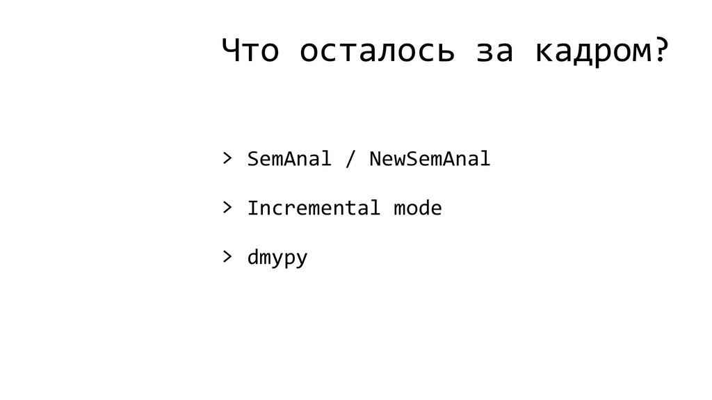 Что осталось за кадром? > SemAnal / NewSemAnal ...