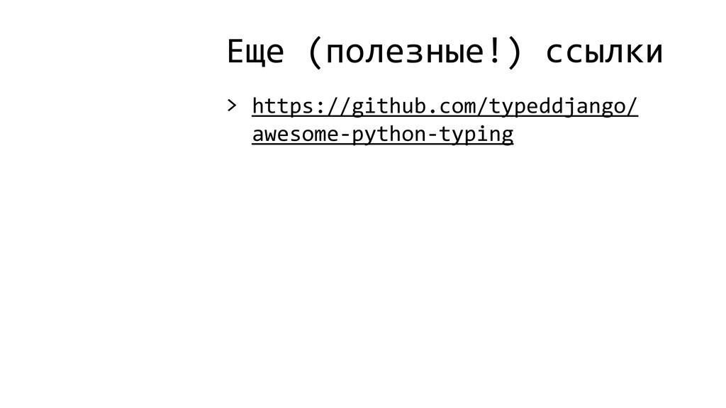 Еще (полезные!) ссылки > https://github.com/typ...