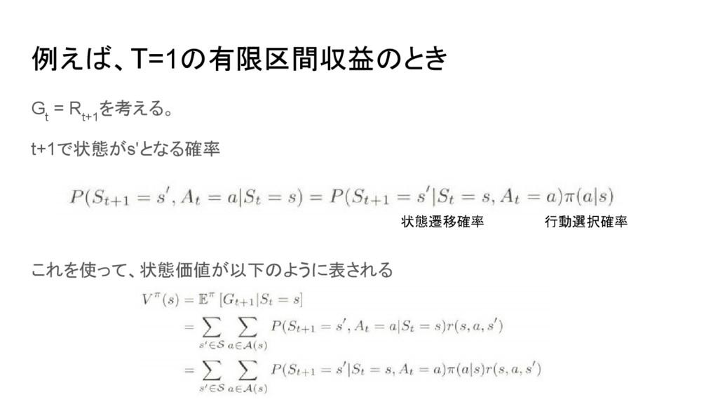 例えば、T=1の有限区間収益のとき G t = R t+1 を考える。 t+1で状態がs'とな...