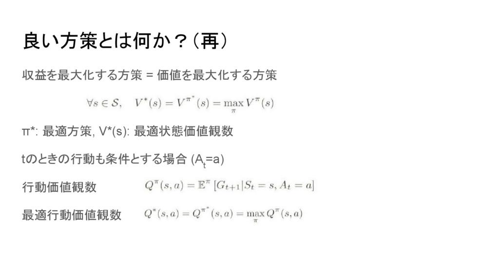 良い方策とは何か?(再) 収益を最大化する方策 = 価値を最大化する方策 π*: 最適方策, ...