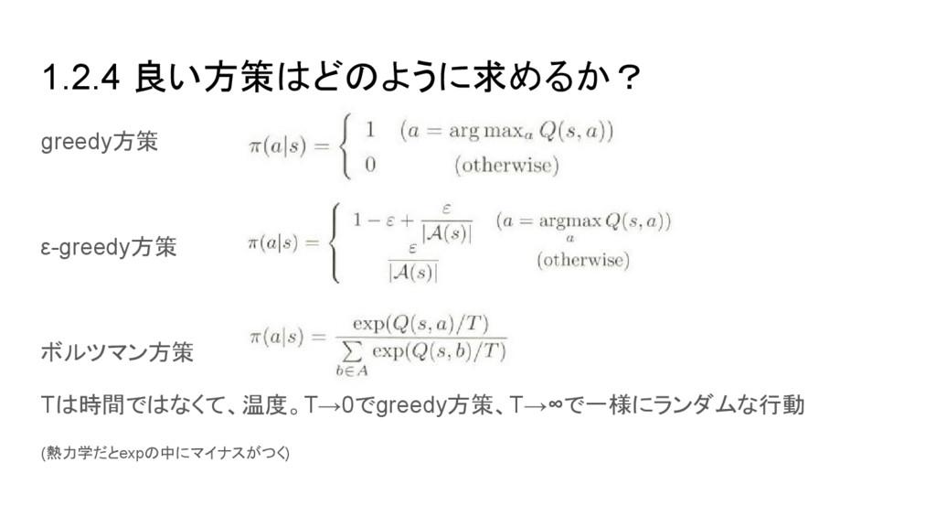 1.2.4 良い方策はどのように求めるか? greedy方策 ε-greedy方策 ボルツマン...
