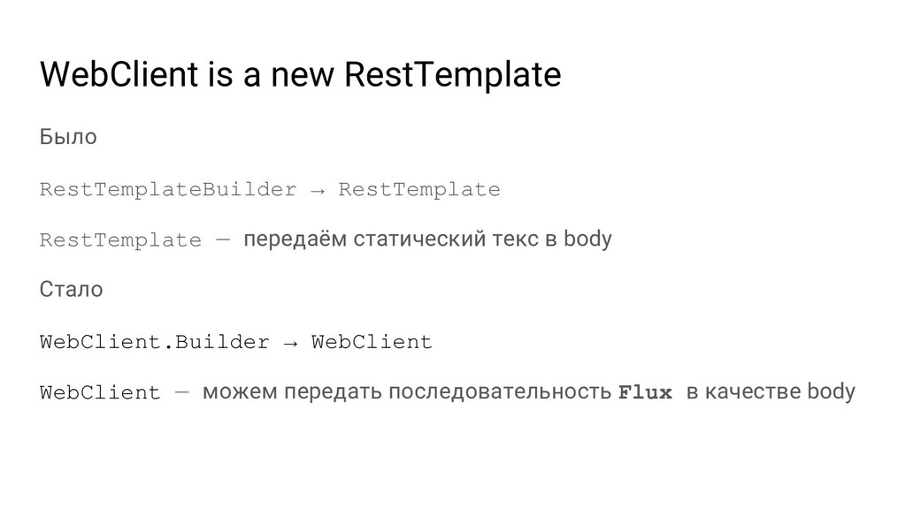 WebClient is a new RestTemplate Было RestTempla...
