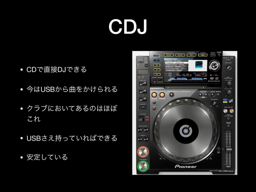 CDJ • CDͰDJͰ͖Δ  • ࠓUSB͔ΒۂΛ͔͚ΒΕΔ  • Ϋϥϒʹ͓͍ͯ͋Δ...