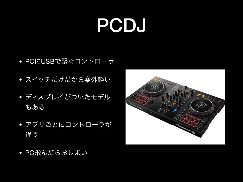 PCDJ • PCʹUSBͰܨ͙ίϯτϩʔϥ  • εΠον͚͔ͩͩΒҊ֎͍ܰ  • σΟεϓ...