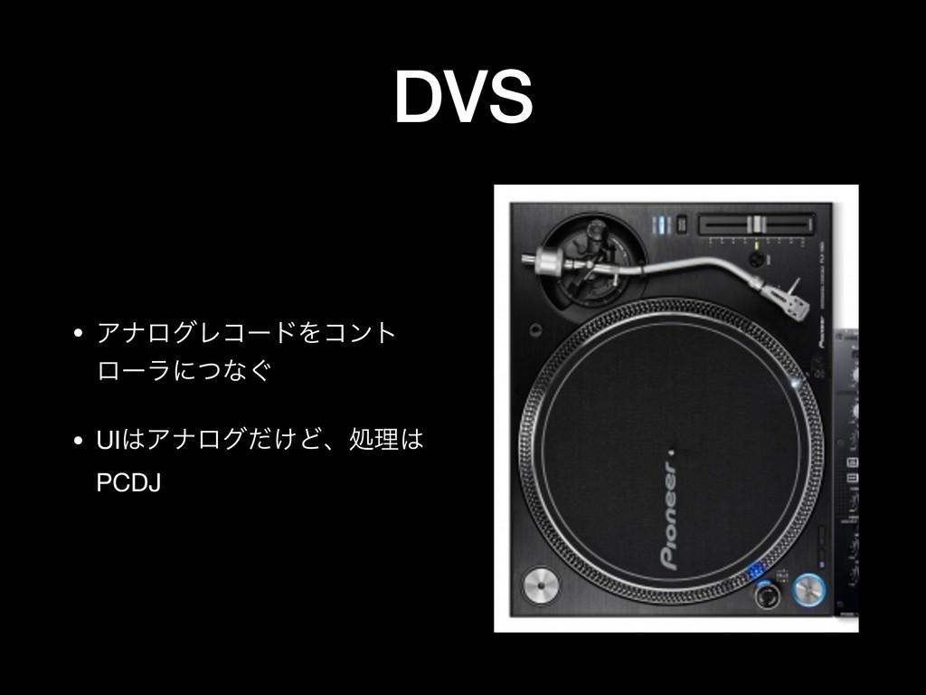 DVS • ΞφϩάϨίʔυΛίϯτ ϩʔϥʹͭͳ͙  • UIΞφϩά͚ͩͲɺॲཧ PC...