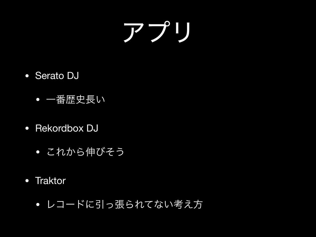 ΞϓϦ • Serato DJ  • Ұ൪ྺ͍  • Rekordbox DJ  • ͜Ε...