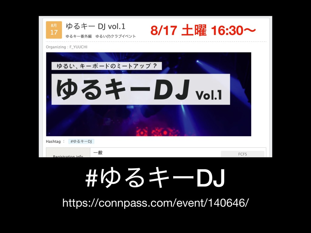 #ΏΔΩʔDJ https://connpass.com/event/140646/ 8/17...