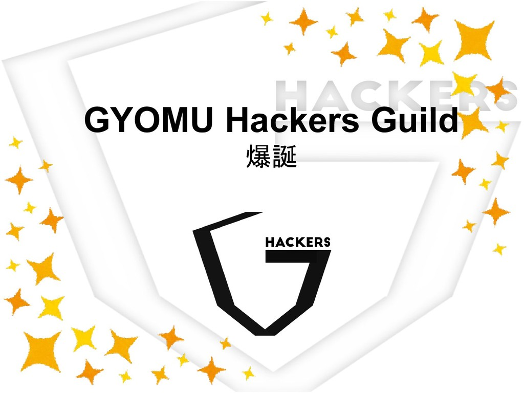 GYOMU Hackers Guild 爆誕