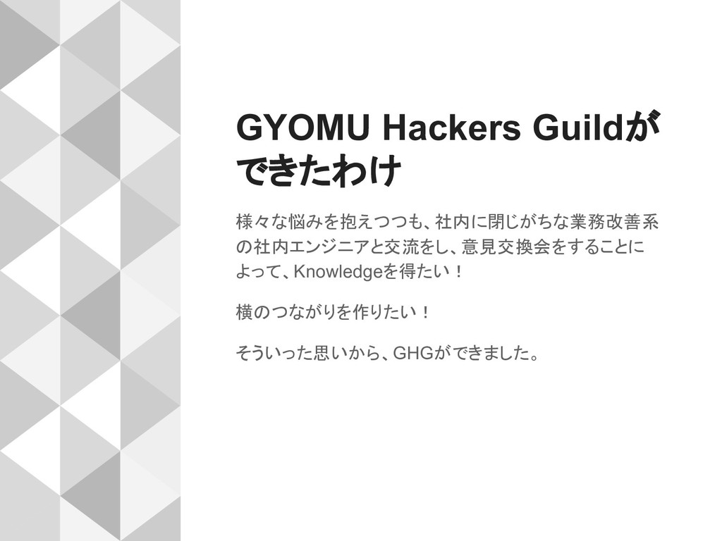 GYOMU Hackers Guildが できたわけ 様々な悩みを抱えつつも、社内に閉じがちな...
