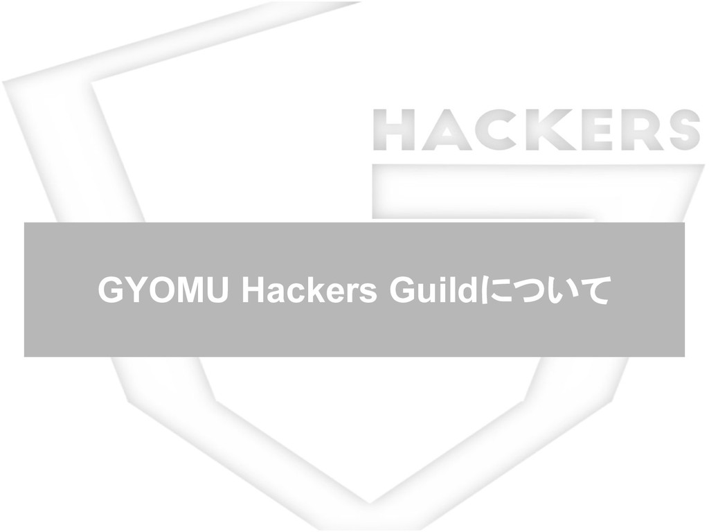 GYOMU Hackers Guildについて