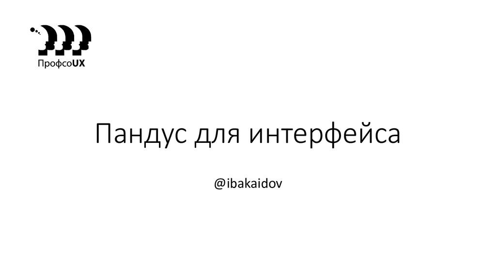 Пандус для интерфейса @ibakaidov