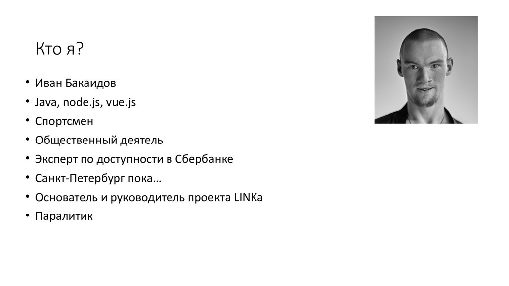 Кто я? • Иван Бакаидов • Java, node.js, vue.js ...
