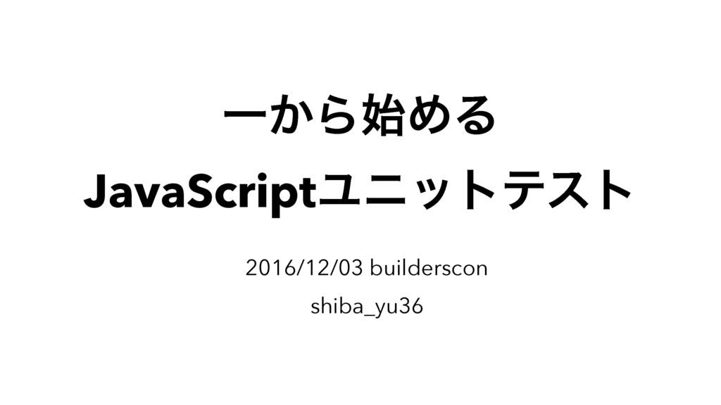 Ұ͔ΒΊΔ JavaScriptϢχοτςετ 2016/12/03 builderscon...