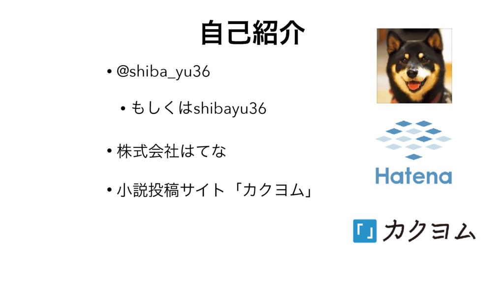 ࣗݾհ • @shiba_yu36 • ͘͠shibayu36 • גࣜձࣾͯͳ • ...