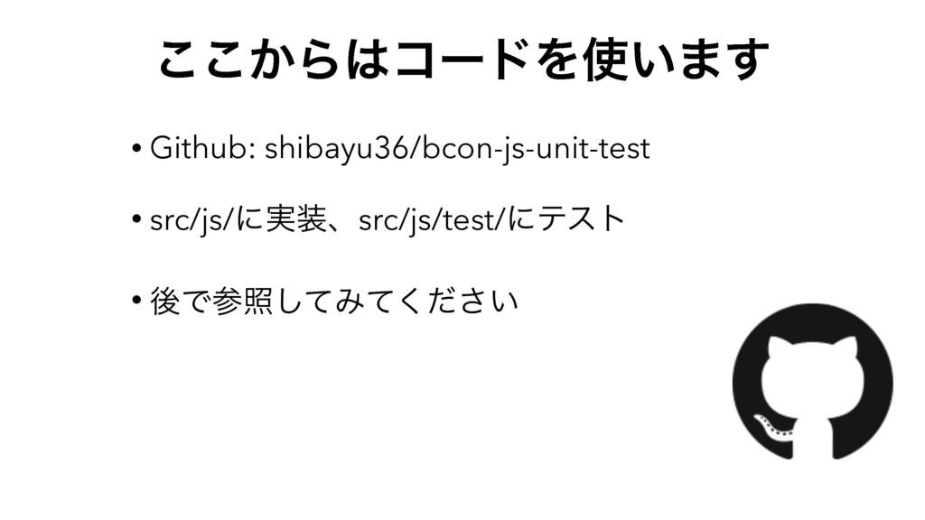 ͔͜͜ΒίʔυΛ͍·͢ • Github: shibayu36/bcon-js-unit-...