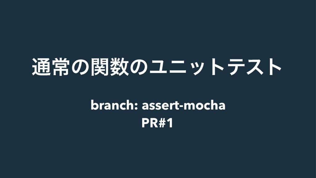௨ৗͷؔͷϢχοτςετ branch: assert-mocha PR#1