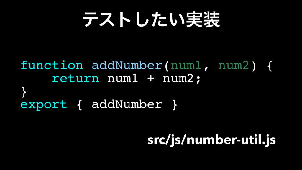 ςετ͍࣮ͨ͠ function addNumber(num1, num2) { retur...