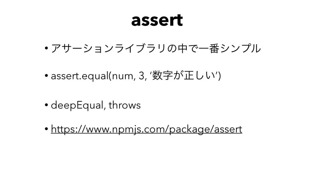 assert • ΞαʔγϣϯϥΠϒϥϦͷதͰҰ൪γϯϓϧ • assert.equal(nu...