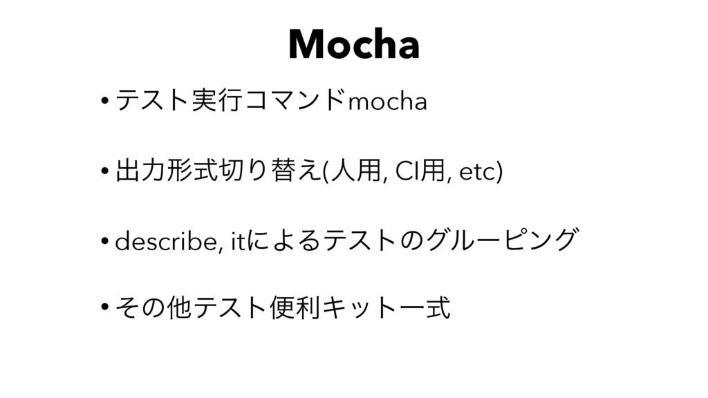Mocha • ςετ࣮ߦίϚϯυmocha • ग़ྗܗࣜΓସ͑(ਓ༻, CI༻, etc)...